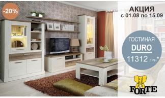 Акция на мебель Forte