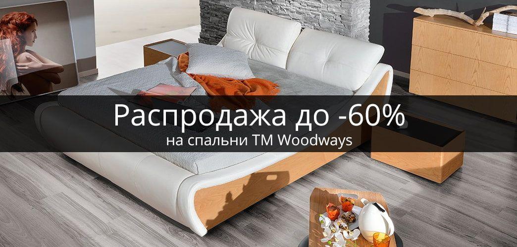 Спальни Woodways со скидкой до -60%