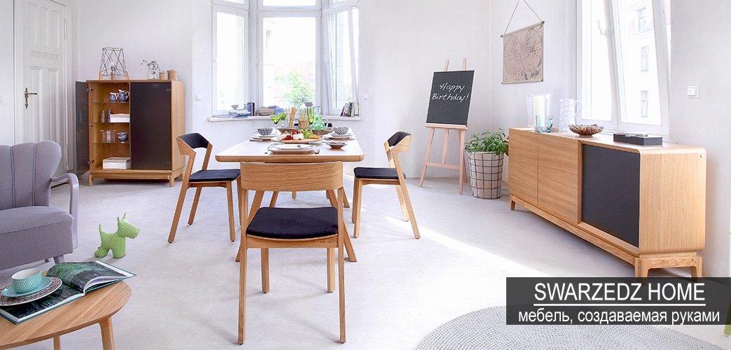 Мебель из натурального дерева Swarzedz Home