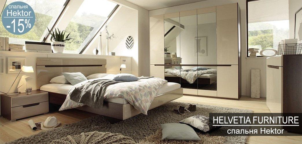 Мебель Helvetia со скидкой 15%