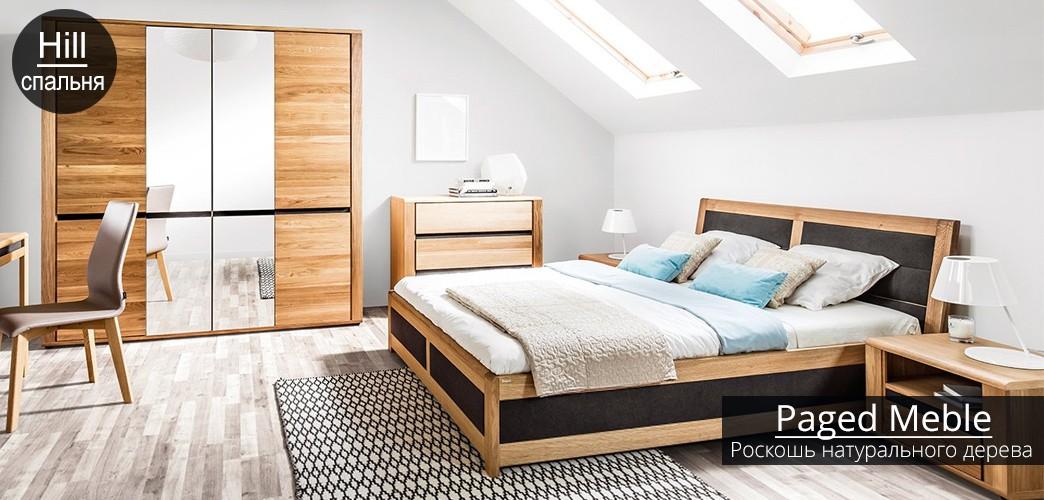 Новинка от Paged Meble - спальня в скандинавском стиле HILL