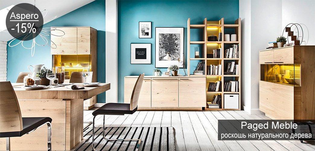 Мебель Paged со скидками до 40%!