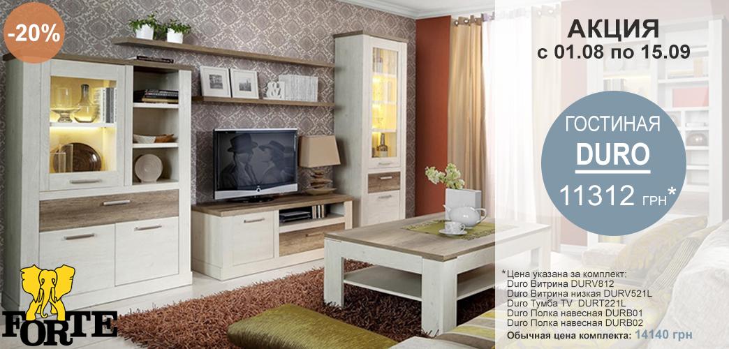 Акция: мебель в гостиную Duro от Forte со скидкой -20%