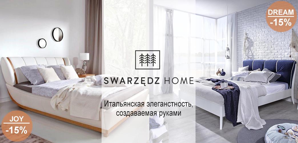 Спальни из натурального дерева Swarzedz Home