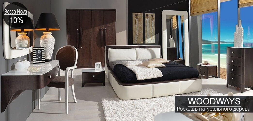 Спальня Bossa Nova со скидкой 10%