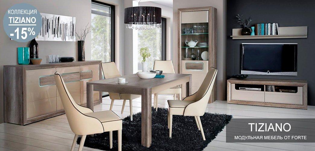 Мебель Tiziano со скидкой 15%