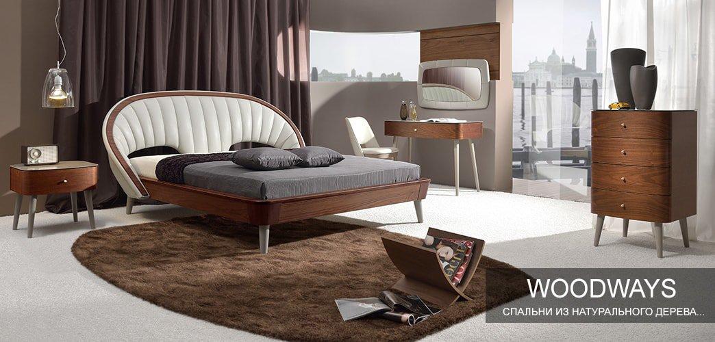 Мебель для спальни Woodways